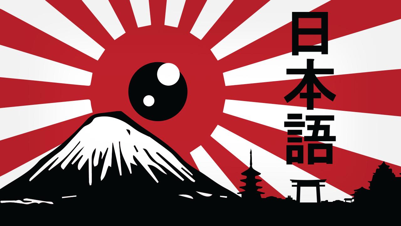 Ultrageek 143 – Japonês